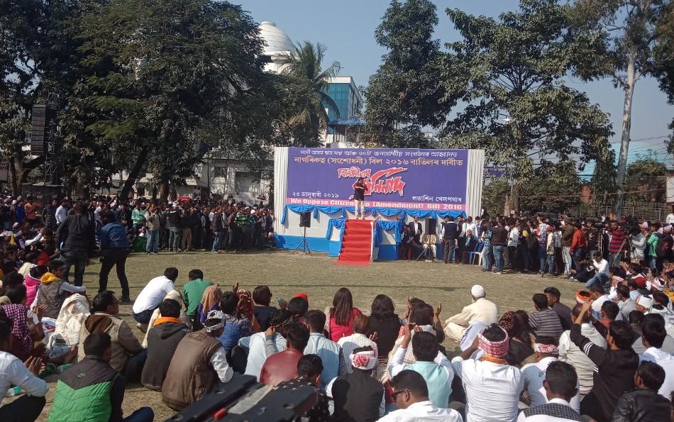 নাগরিকত্ব বিলের বিরুদ্ধে আসু ও ৩০টি সংগঠনের 'খিলঞ্জিয়া বজ্ৰনিনাদ'-এ কাঁপলো  গুয়াহাটির লতাশিল মাঠ