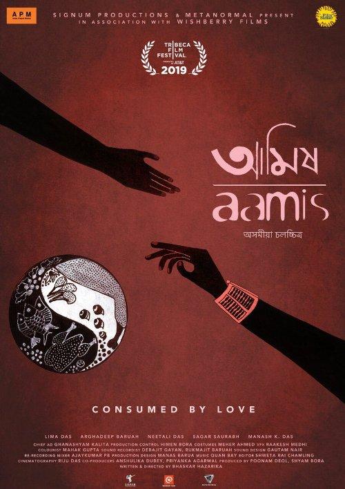 অসমিয়া ছবি 'আমিষ'-এর বিশ্ব প্ৰিমিয়ার ত্ৰিবেকা চলচ্চিত্ৰ উৎসবে