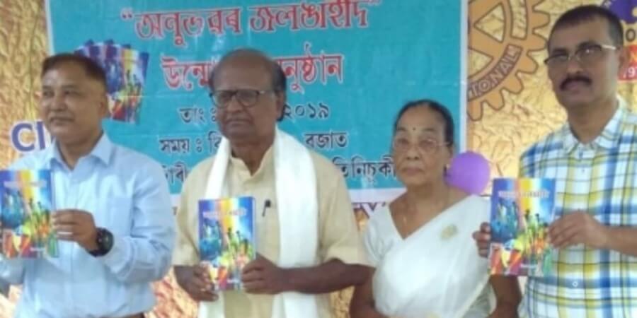 তিনসুকিয়ায় 'অনুভবর জলঙাই দি' গ্ৰন্থ উন্মোচিত