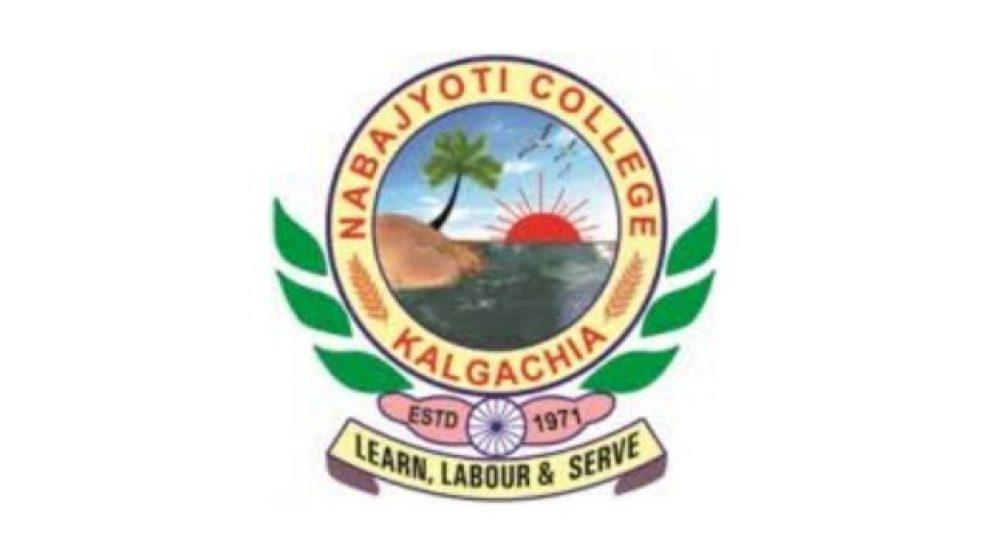 নবজ্যোতি কলেজ,কলগছিয়া রিক্ৰুটমেন্ট ২০২০