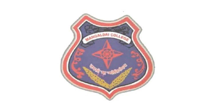 মঙ্গলদৈ কলেজ রিক্ৰুটমেন্ট ২০২০