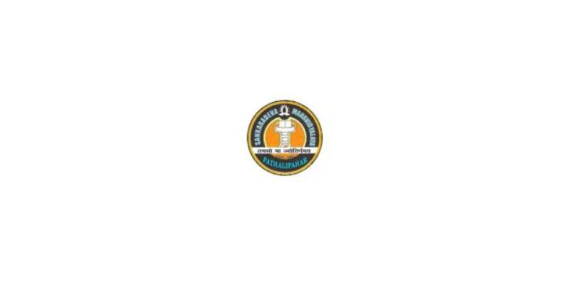 শঙ্করদেব মহাবিদ্যালয়,লখিমপুর রিক্ৰুটমেন্ট ২০২০ ফর অ্যাসিস্টেন্ট প্ৰফেসর